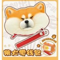【柴犬捏臉卡包】減壓舒壓忠犬卡片包/零錢包/錢包 動漫 柴犬 小狗 動物 動漫