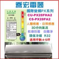 【KY-28KW】【如需CU-PX28FHA2/CS-PX28FA2國際變頻冷暖氣【安裝底價】請盡速進入**聊聊**】