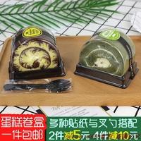 超優惠※蛋糕卷盒子烘焙瑞士卷虎皮卷一次性包裝盒半圓班戟盒西點蛋糕盒