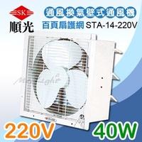 【有燈氏】順光★ 壁式 通風機 百葉片裝置 14吋 220V 循環空氣 換氣扇 原廠保固【STA-14】
