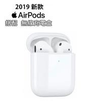 【限量下殺↘9折特賣】Apple 蘋果 AirPods 二代原廠無線藍芽耳機-無線充電盒版(加贈:防脫落耳塞保護套)