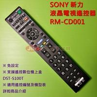 SONY(新力) 液晶電視遙控器 RM-CD001 原廠模 (支援遙控數位機上盒DST-S100T)