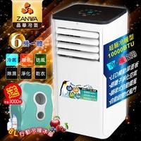 ZANWA晶華 【加贈小冰箱】5-7坪冷暖清淨除溼多功能觸摸屏移動式冷氣(ZW-1360CH)