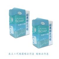 現貨!現貨!南王二代超濃縮去污皂 超強去污皂