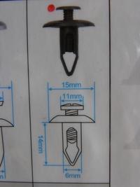 中華 三菱 菱帥 LANCER 內規板固定扣 內龜板固定扣 內規板扣 (號碼:46) 其它扣歡迎詢問