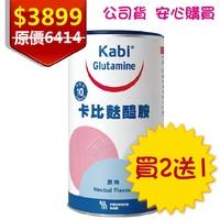 【買2送1】卡比麩醯胺粉末-原味 450g/罐 KABI L-glutamine 左旋麩醯胺 德國