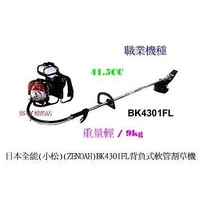 """SS-ㄚ樟的店""日本(全能)小松(ZENOAH)BK4301FL背負式軟管割草機-2.2HP"