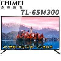 CHIMEI奇美 65吋4K HDR低藍光聯網液晶顯示器+視訊盒(TL-65M300)