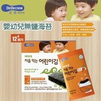 【BEBECOOK寶膳】韓國智慧媽媽 嬰幼兒無鹽海苔(紅蘿蔔)-米菲寶貝