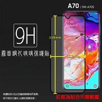 霧面滿版 鋼化玻璃保護貼 SAMSUNG 三星 Galaxy A70 SM-A7050 抗眩護眼 9H 滿版玻璃 鋼貼 鋼化貼 螢幕貼 玻璃膜 保護膜