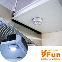iSFun 照明器具 黏貼按壓LED燈3入