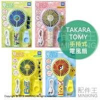 日本代購 TAKARA TOMY 手持 電風扇 迷你扇 USB扇 充電 角落生物 玩具總動員 皮卡丘 小小兵