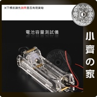 18650 26650 電池 3號 4號 鋰電池 鎳氫電池 離酸鐵鋰 容量測試 壓克力 測試座 夾具 內阻座 小齊的家