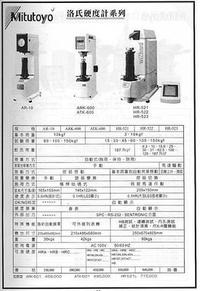 ㊣宇慶S舖㊣ Mitutoyo 洛氏硬度計系列 ATK-600