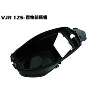 VJR 125-置物箱馬桶【正原廠零件、SE24AF、SE24AD、SE24AE、光陽品牌、內裝車殼】