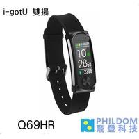 【公司貨】i-gotU 雙揚 Q69HR 心率智慧手環 Q69 心率智慧手環-彩色顯示螢幕 (針扣式錶扣)