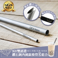 DIDA SGS雙認證鑽石鈍角純鈦吸管-E組合細、粗吸管五件組純色黑