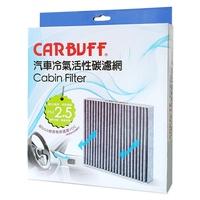 CARBUFF 汽車冷氣活性碳濾網 FORD Focus(國產)(13~)適用