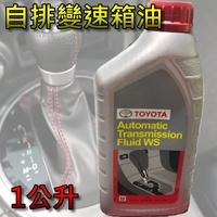 豐田正廠 自排變速箱油 WS TOYOTA 自排油 變速箱油 齒輪油 WS排擋油 原廠公司貨 豐田 ATF 正廠 現貨