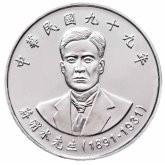 民國99年 蔣渭水先生紀念流通幣 10元硬幣 拾圓 台幣 紀念性券幣 紀念流通幣紀念幣