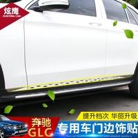 汽車用品 專用于奔馳GLC車身飾條門邊條車門防撞亮條glc200 260 300改裝飾2018新品