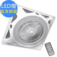 【勳風】14吋 DC變頻 LED燈罩 頂上循環扇 2合1(HF-B7996DC)