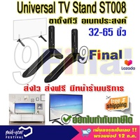 "ขาตั้งจอ LED Smart TV อเนกประสงค์ 9FINAL ST008 รองรับจอ 32-65 นิ้ว Universal TV Stand , Universal SmartTV Stand, Unversal TV Stand Table Top Mount Legs for Most 32""-65"""