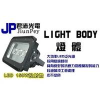 天井燈 投射燈 投光燈 led投射燈價錢 led150w 景觀燈 看板燈 戶外照明 透鏡加強版 大功率led芯片 外牆燈
