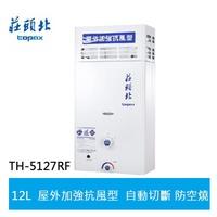 含標準安裝【TOPAX莊頭北】屋外大廈型抗風自然排氣12L熱水器(TH-5127RF)
