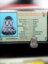 🚚 Phra Pidta Phim Na Hua Khao By Chao Khun Phon of Wat Nang