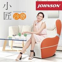 【JOHNSON 喬山】小匠沙發/按摩椅(A282)