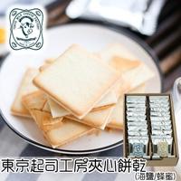 冷藏宅配免運【Tokyo Milk Cheese Factory】東京牛奶起司工場起司餅乾20枚-海鹽/蜂蜜 日本空運進口 現貨+預購
