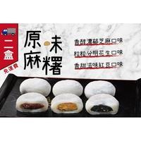 田心包餡麻糬(兩盒裝)5公分超大顆 花生麻糬 芝麻麻糬 紅豆麻糬 麻吉 團購 美食 甜點