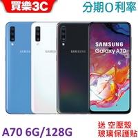 三星 Galaxy A70 手機 6G/128G 【送 空壓殼+玻璃保護貼】 Samsung SM-A70