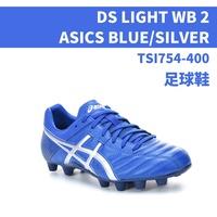 ✨全新現貨✨足球鞋 ASICS亞瑟士 DS LIGHT WB 2 TSI754-400