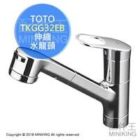 日本代購 TOTO TKGG32EB 廚房用 水龍頭 伸縮水龍頭 水槽龍頭