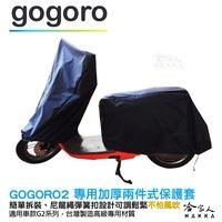 GOGORO 2 3 2 件式 機車專用車罩 贈收納包 防風加厚款 尼龍繩彈簧扣 防刮車罩 兩件式車套 防水車罩 哈家人