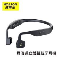 【WALSON 威爾生】T-free IPX5 防水 骨傳導 藍芽耳機 後掛式 立體聲耳機 藍芽4.0+EDR(藍芽耳機)