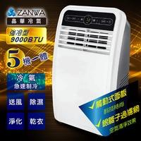 ZANWA晶華 9000BTU強冷型清淨除濕移動式冷氣(ZW-D090C)