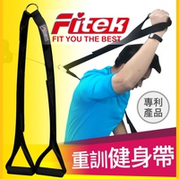 【Fitek健身網】多功能重量訓練帶/飛鳥交叉訓練帶/大飛鳥訓練帶/史密斯機重訓配件/龍門架配件/框式綜合訓練器配件