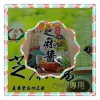亮媽醬包【義香】涼拌芝麻醬包 (純素,吃素好幫手)(露營好幫手)素食