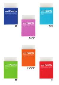 三菱鉛筆 unipaletto 橡皮擦 AT-N Nagasaka Ltd.