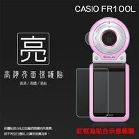 亮面螢幕保護貼 卡西歐 CASIO EX-FR100L 鏡頭+螢幕 自拍神器 保護貼 軟性 高清 亮貼 亮面貼 保護膜