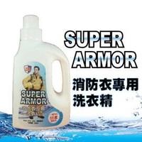 【TWFD消防小舖】SUPER ARMOR 消防衣專用洗衣精