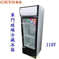 華昌  全新營業用單門玻璃冷藏冰箱SC-258 冷藏展示冰箱飲料小菜冰箱