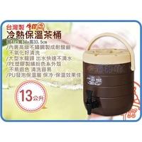 台灣製 牛88 保溫桶 營業用冷熱保溫茶桶 保冰桶 飲料桶 咖啡桶 啤酒桶 #304不鏽鋼內膽13L
