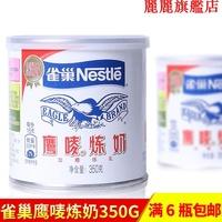 台灣現貨雀巢鷹嘜煉乳 含糖煉奶 蛋撻液奶茶練奶淡奶甜點面包烘焙原料350g 麗麗旗艦店