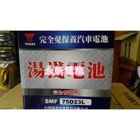 台中永新汽車電池 YUASA 湯淺 75D23L-SMF(55D23L加強版)舊換新 免運費