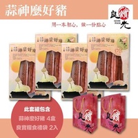 良實糧食 官方經營 蒜神麼好豬 四盒搭配二禮袋(方案均免運)