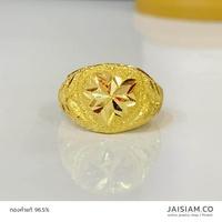 แหวนทองคำแท้ 96.5% น้ำหนัก 1สลึง ( 3.8 กรัม ) ผู้หญิง ไซส์ 54 รุ่น GR965-3.8-19-52